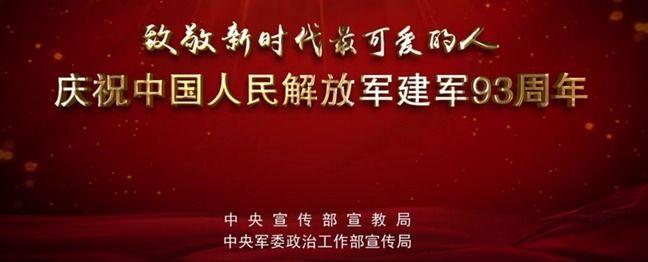 致敬新時代最可愛的人——慶祝中國人民解放軍建軍93周年