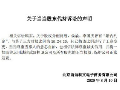 当当网回应李国庆俞渝被儿子起诉:诉讼属实