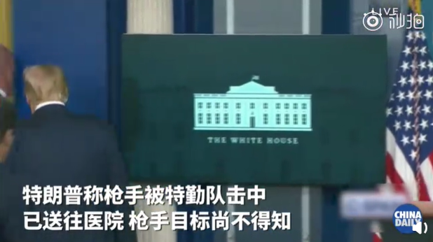 白宫附近发生枪击,特朗普简报会被白宫外枪击打断
