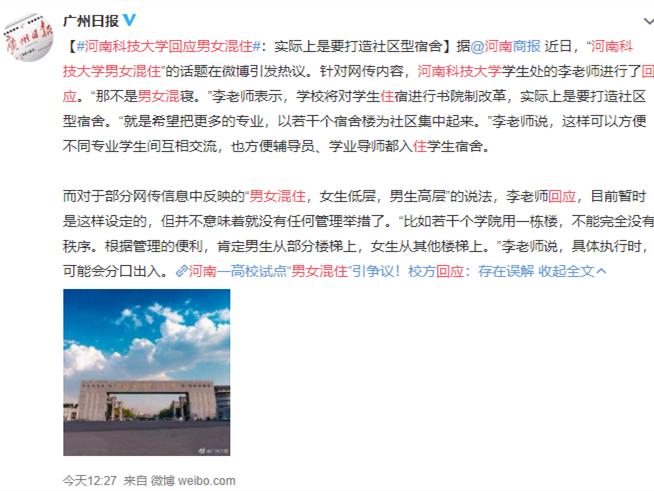 河南科技大学回应男女混住:实际上是要打造社区型宿舍