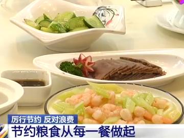 厉行节约 反对浪费丨小份菜、适度点餐!节约粮食从每一餐做起