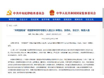 """""""共和国勋章""""和国家荣誉称号建议人选公示 钟南山、张伯礼、张定宇、陈薇入选"""