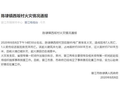 突发!福建晋江一厂房发生火灾 已致8人死亡