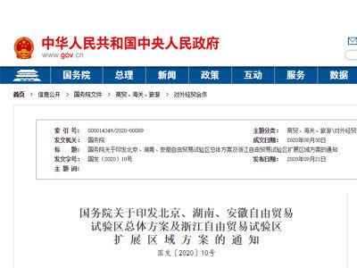 我国将新设立北京湖南安徽三个自由贸易试验区
