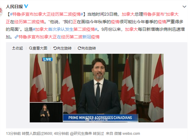 特鲁多宣布加拿大正经历第二波疫情