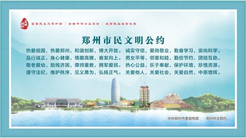 郑州市文明公约