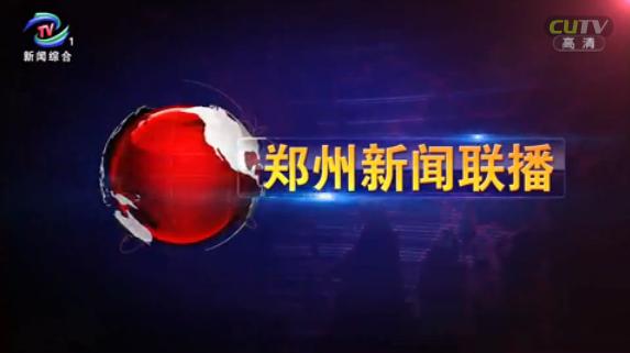 郑州新闻联播 2021-01-13