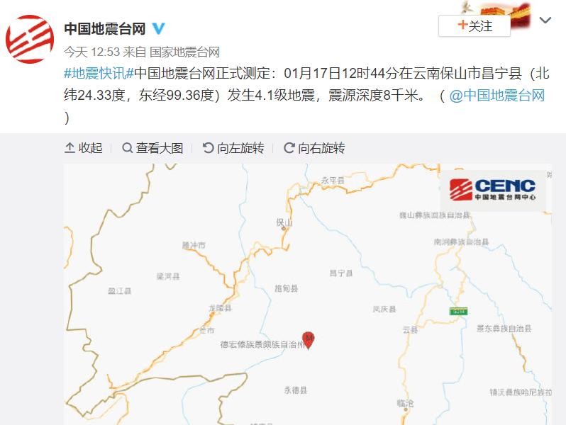 云南昌寧發生4.1級地震:震感明顯 暫無人員傷亡