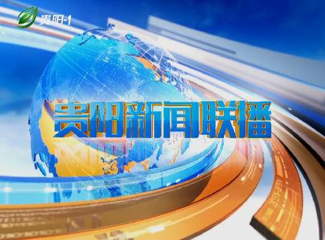 貴陽新聞聯播 2021年2月1日