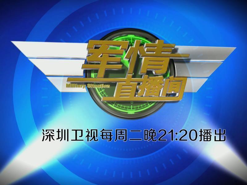 军情直播间 2021-02-23