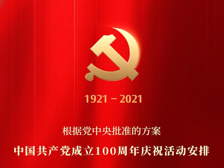 中國共產黨成立100周年慶?;顒影才乓挥[