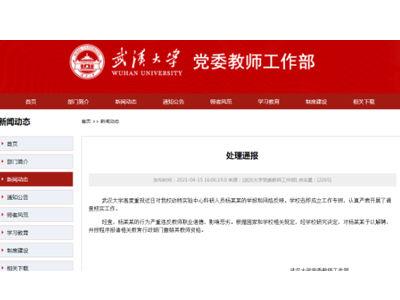 科研人員涉嫌言語騷擾女學生,武漢大學剛剛通報:解聘!
