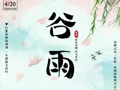 20日谷雨:紅紫妝林綠滿池,一年彈指又春歸