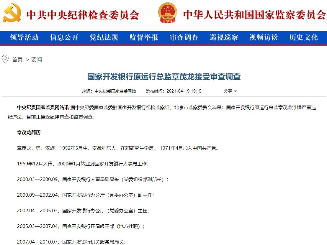 国家开发银行原运行总监章茂龙接受审查调查