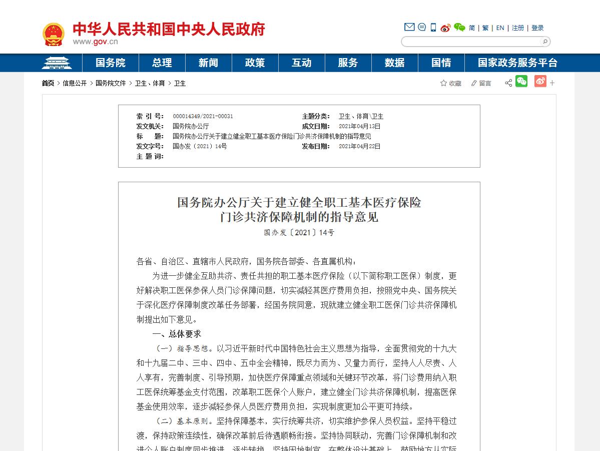 國辦:門診費用納入醫保 改革醫保個人賬戶