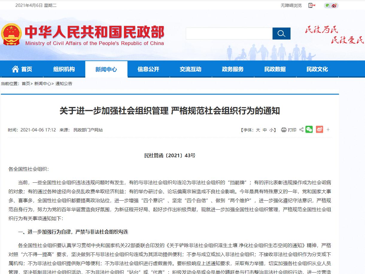 民政部:各全国性社会组织严禁与非法社会组织勾连