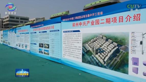 郑州市2021年第二季度重点项目集中开工 115个亿元以上重点项目总投资938.5亿元