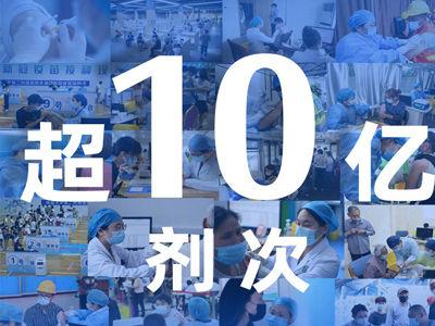 全国新冠疫苗接种超10亿剂次