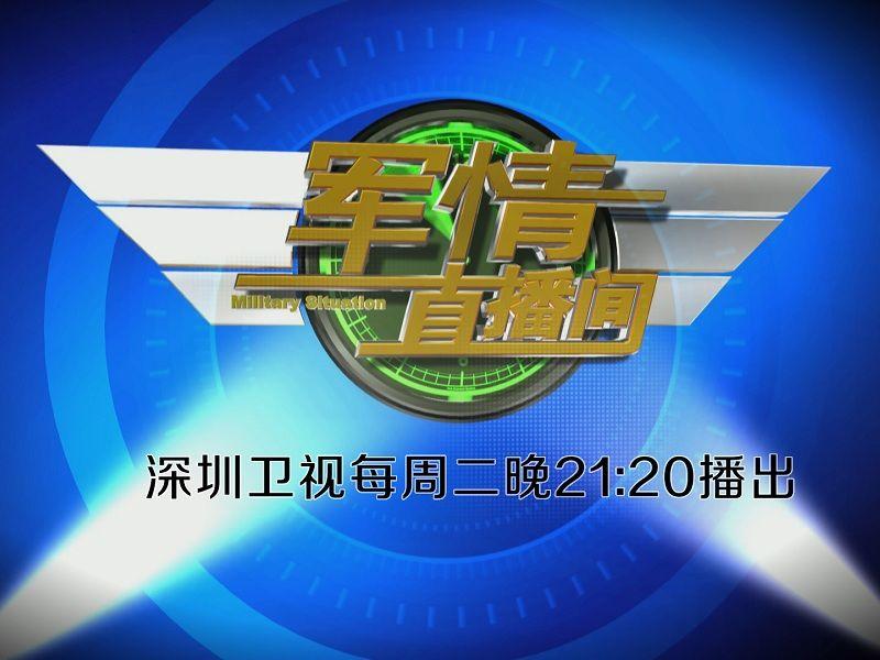 军情直播间 2021-06-08